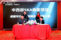 The first SKA cooperation partner in Alibaba Sichuan district——Mind!!!