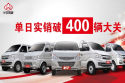 Daily Sales Breaking 400 Uints, Changan KYC Unstoppable!