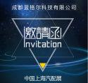 成都蓝格尔科技有限公司上海汽配展诚挚邀请您的光临