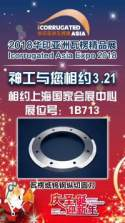 Shen Gong carbide knives will attend iCorrugated Asia 2018