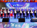 "AOTO Gtek won the award of ""Top 10 LED Application Brands"""