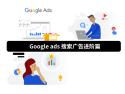【干货】Google篇:Google ads 搜索广告进阶篇