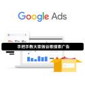 干货丨手把手教大家做谷歌搜索广告丨深圳艾维iwish