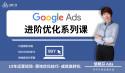 Google Ads进阶优化系列课