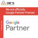 谷歌正式授权代理商