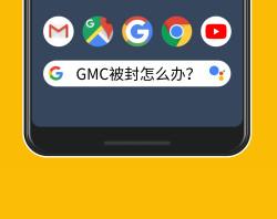 干货丨Google Merchant Center被封怎么办?了解GMC政策审核机制很重要!常见被封原因解析,后附GMC解封申诉模板!
