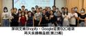 【动态/活动】精彩回顾 —— 深圳艾维Shopify·Google运营B2C培训实操精品班(第23期)圆满结束