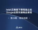 【动态/活动】鹰熊汇&深圳艾维第24期独立站Google实操班精彩回顾
