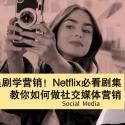 【资讯】追剧学营销!Netflix必看剧集教你如何做社交媒体营销