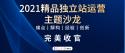 【动态/活动】精彩回顾 —— 2021年深圳艾维 x Google官方联合举办精品独立站运营主题沙龙圆满结束