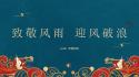 """艾维年会集锦丨艾维2021年""""迎风破浪""""年会完美收官"""