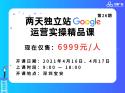 Iwish艾维线下课程 —— 独立站Google运营实操精品课程 第26期