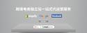 中国核心Google代理商丨Shopify官方合作伙伴丨深圳艾维