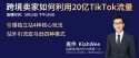 艾维直播预告丨跨境卖家如何利用20亿TikTok流量
