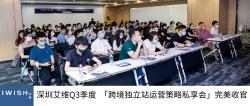 活动回顾丨深圳艾维Q3季度 「跨境独立站运营策略私享会」完美收官