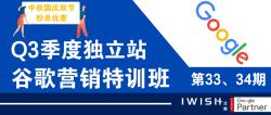 线下课预告丨Q3季度独立站Google营销特训班(第33、34期)现开启招生!