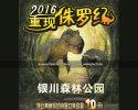 Poster of dinosaur show event design