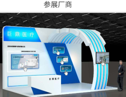The 16th Shanghai International Hospital Infection Control Forum (SIFIC) Annual Conference of Judcare Portable Ward sRoom
