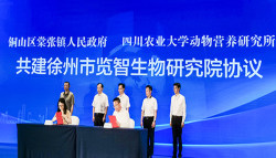 Jiangsu Sustar attended the signing ceremony of strategic cooperation between Tongshan District People's Government and Sichuan Agricultural University!