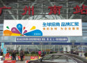 The full color led display in GuangZhouNan railway station