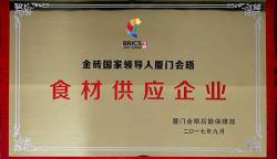 Wujiang zhacai into the state banquet
