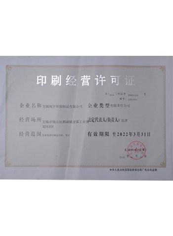 Printing license
