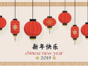 Company 2019 Spring Festival blessing and holiday notice
