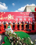 The eighth anniversary celebration of VIVATURF & Opening Ceremony of the second factory