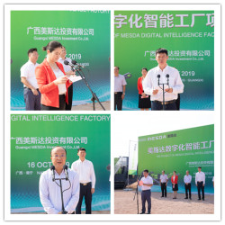 The MESDA digital intelligent factory in the smart Industrial Park officially started